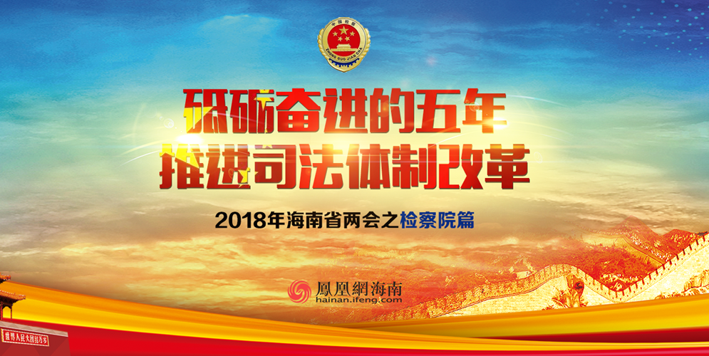 2018海南两会▪检察院篇