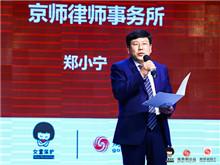 郑小宁:呼吁加大对性侵的犯罪的处罚和打击力度