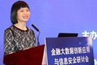 """""""金融大数据创新应用与信息安全研讨会""""在京举办"""