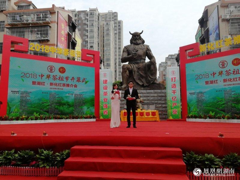 2018中华茶祖节启动 湖南将打造茶叶千亿产业