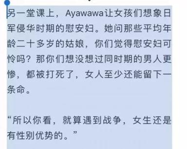 Ayawawa被禁言6个月,为什么说她早该凉了?