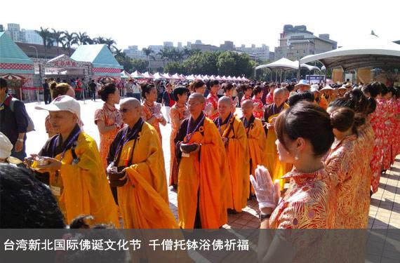 台湾新北国际佛诞文化节 千僧托钵浴佛祈福