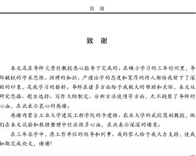 天津大学再曝论文涉嫌抄袭,结尾处竟致谢原作者