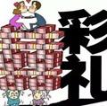 农村彩礼暴涨/