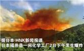 实拍:日本福井县医药化学工厂爆炸 天空瞬间染黄