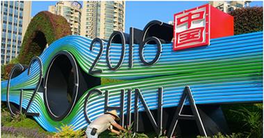 首次在中国举办G20峰会