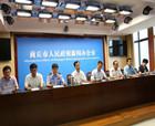 """商丘市召開社會信用體系建設情況及""""紅黑榜""""新聞發布會"""