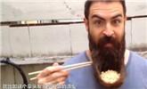 外国小伙用胡子当碗,还能泡面吃,这操作太神奇了!
