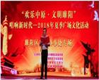 商丘睢阳区文化办事处举办夏季广场文化专场活动