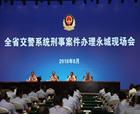 河南省交警系統刑事案件辦理現場會在永城市召開