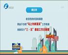 """《河南新闻联播》报道了商丘,以""""两个高质量""""促中原更出彩"""