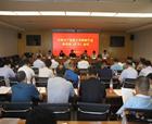 中共商丘市律師行業委員會召開擴大會議