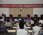 商丘市交警支隊組織收看收聽省道路運輸安全隱患集中整治工作電視電話會議