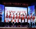 """商丘市第一人民醫院舉行首屆""""中國醫師節""""慶祝大會"""