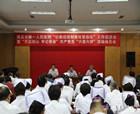 """商丘市第一人民医院召开""""以案促改制度化常态化""""工作促进会"""