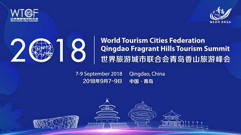 国际盛会,青岛共享 聚焦2018世界旅游城市联合会青岛香山旅游峰会