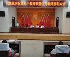 商丘睢阳区闫集镇召开庆祝第34个教师节暨优秀教师表彰大会