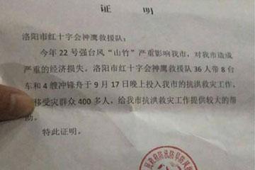 救援队赴粤救灾返程被卡 湖南高速:收费依法依规