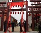 商丘举办古城美食文化节开幕暨美食街揭牌仪式