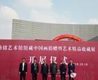 國家一級美術大師徐銘向商丘歷史博物館捐贈120幅書畫作品