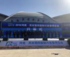 第四届民权制冷装备博览会开幕 签约项目13个资金达55.8亿元