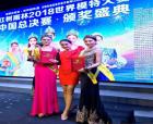 商丘女孩王怡凡獲2018絲綢之路世界模特大賽中國總決賽季軍