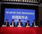 第九届中国(永城)面粉食品博览会定于11月19日开幕
