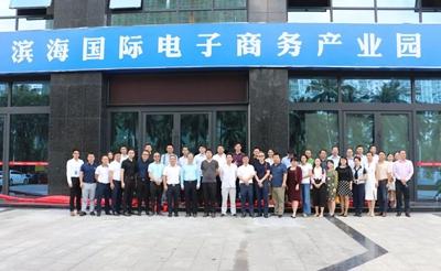 海口滨海国际电子商务产业园开园两周年庆典活动成功举办