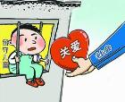李学生的母校申请公益项目获网友支持
