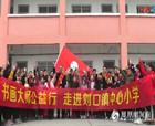 商丘市梁園區:書畫傳承公益行走進劉口鎮中心小學