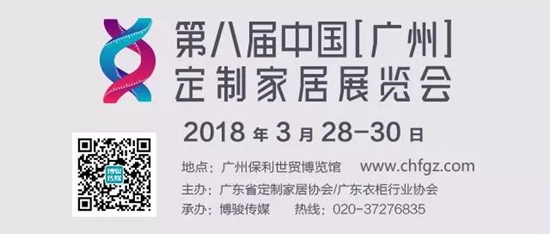 2018年3月 14家全鋁定製家居品牌搶鏡廣州