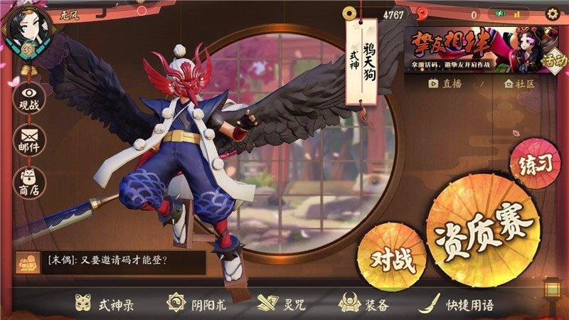 而今天要讲 的《决战!平安京》确实是  一款和风游戏-深圳界面设计