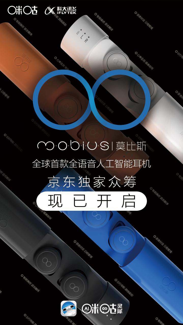 全球首款全语音人工智能耳机美国首秀 咪咕携科大讯飞显中国智造