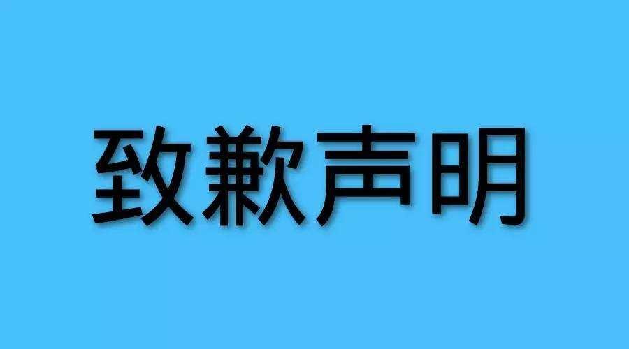 凤凰网娱乐频道向刘谦先生致歉