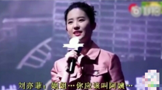 被萌娃叫阿姨 范冰冰尴尬刘亦菲的回答亮了