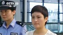女老板卷巨款潜逃 昨日被扣押回国