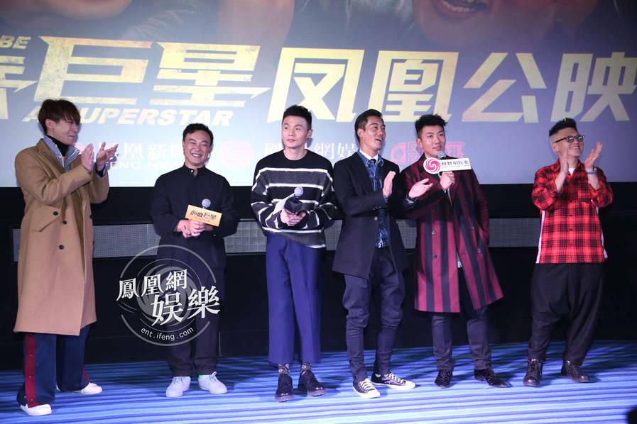 《卧底巨星》凤凰公映礼:陈奕迅享受拍戏奖项随缘