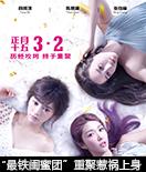 《闺蜜2》定档3月2日