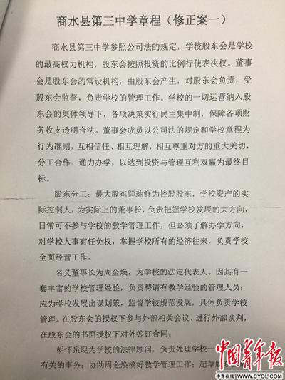 公务员持两份户口 用假文件将民办学校变公办