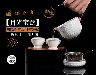 器社 便携茶具 月光宝盒 新年预售