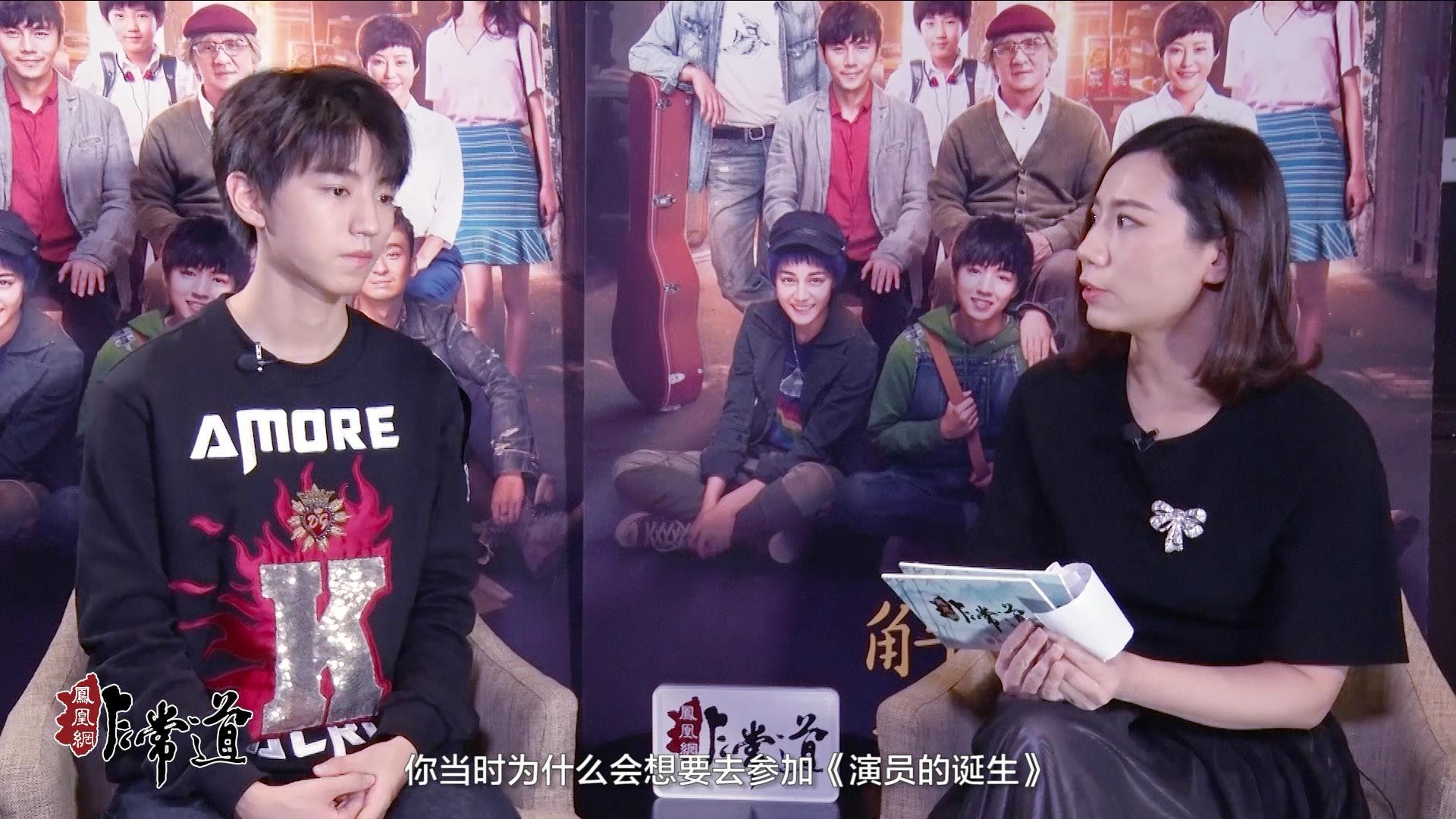 热度与争议并存?王俊凯首谈上《演员的诞生》原因