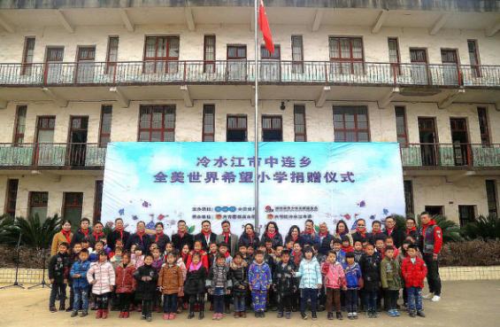 冷水江市杨家学校获赠40万 优秀留守儿童有出国学习机会