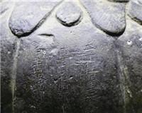 重62.5公斤刻铭文168字 一枚铜权见证宋代浙江瑞安之繁华