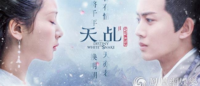 《白蛇传说》首曝《千年》MV 杨紫任嘉伦哭戏虐心