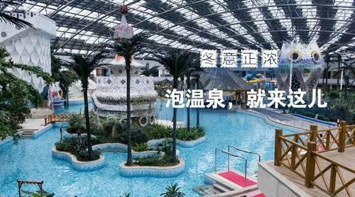这个冬天为什么要去尧山福泉泡温泉 这些理由足够了