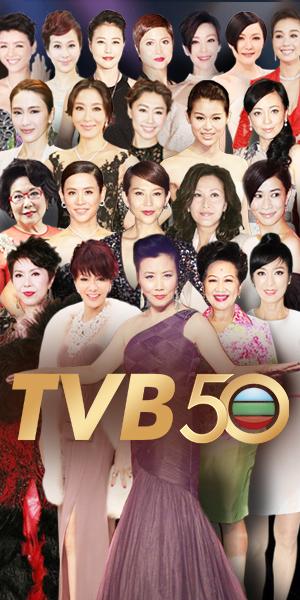 TVB 50周年女星排位你来定