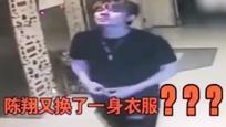 陈翔将追究视频发布者法律责任 回应和毛晓彤分手