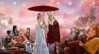 《西游记女儿国》曝终极海报 双节预售炸响新春盛宴