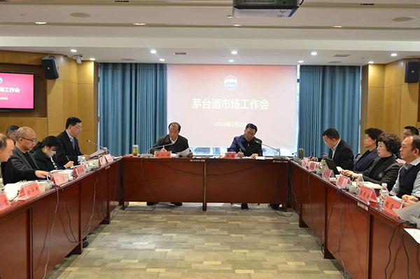 茅台集团紧急开会:春节必须把库存酒全部投放市场