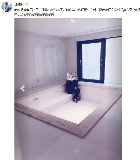 壕!郭敬明新豪宅浴缸大如澡堂 坐角落比V更显娇小